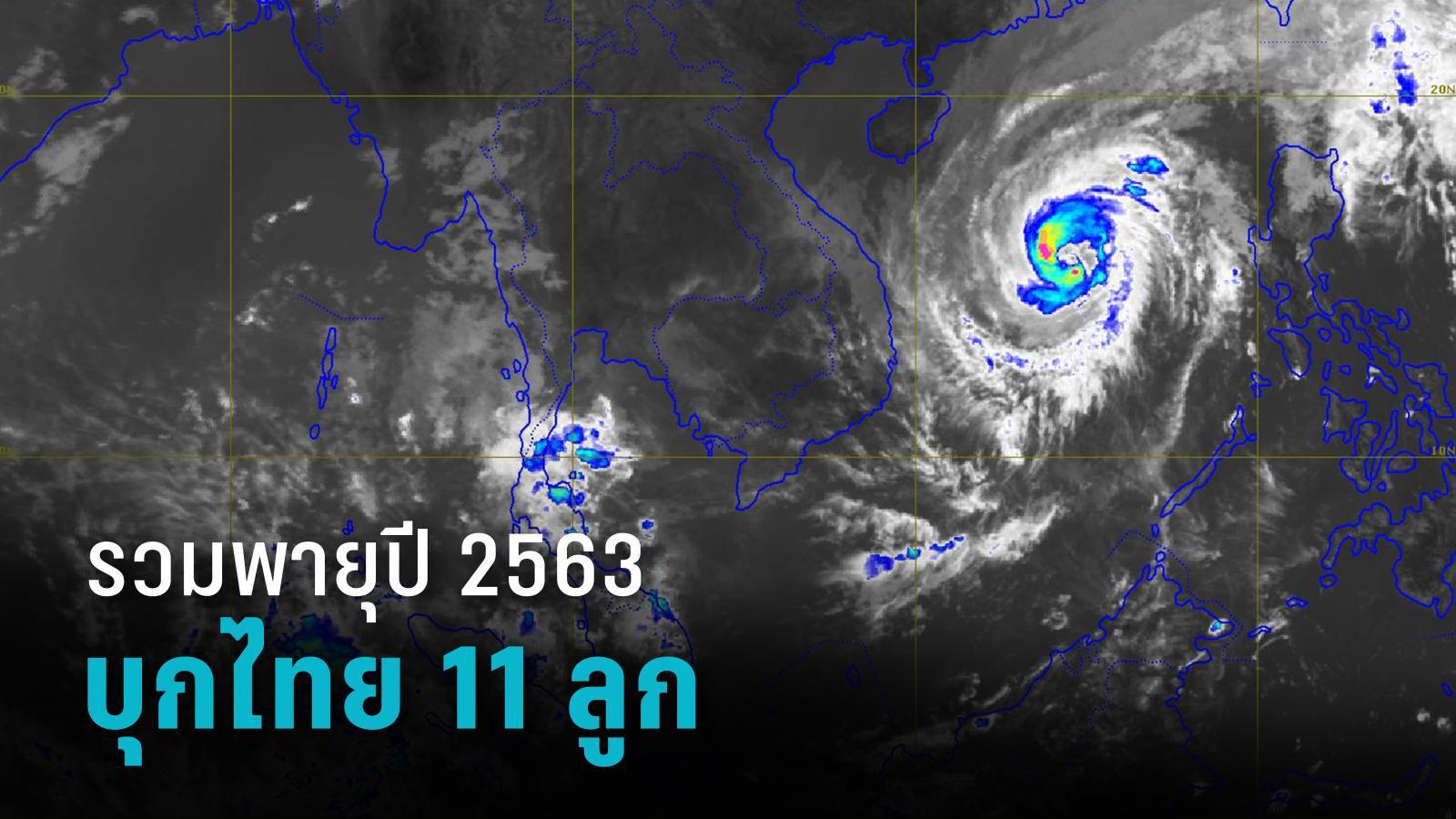 ปีนี้ฝนชุก? รวมพายุปี 2563 บุกไทย 11 ลูก