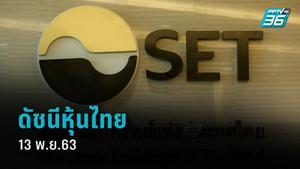 หุ้นไทย (13 พ.ย.63)  ปิดการซื้อขายที่ 1,346.47จุด เพิ่มขึ้น 10.16 จุด