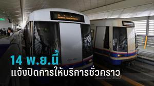 """14 พ.ย.นี้ MRT ปิดให้บริการชั่วคราว สถานี """"สามยอด-สนามไชย-อิสรภาพ-หลักสอง"""""""