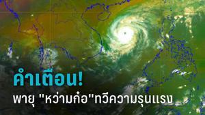 """คำเตือนล่าสุด ประกาศกรมอุตุฯ """"พายุหว่ามก๋อ"""" ทวีความรุนแรงเป็น """"ไต้ฝุ่น"""" กระทบไทย 15-16พ.ย.!"""