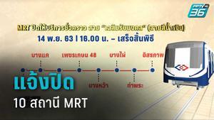 """แจ้งปิด 10 สถานี MRT """"ในหลวง-ราชินี"""" เสด็จฯเปิดรถไฟฟ้าสายสีน้ำเงิน"""