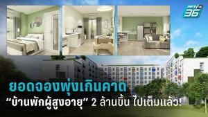 """อัปเดตยอดจอง """"บ้านพักผู้สูงอายุ""""  ระดับราคา 2 ล้านกว่าเต็มแล้ว"""