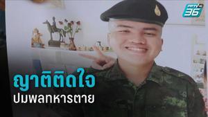 ญาติ ติดใจปมพลทหารตายในค่ายขอนแก่น รอผลแพทย์ 45วัน