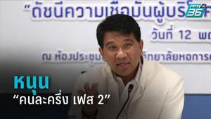 """หอการค้าไทย หนุน """"คนละครึ่ง เฟส 2"""" กระตุ้นเศรษฐกิจปีหน้า"""