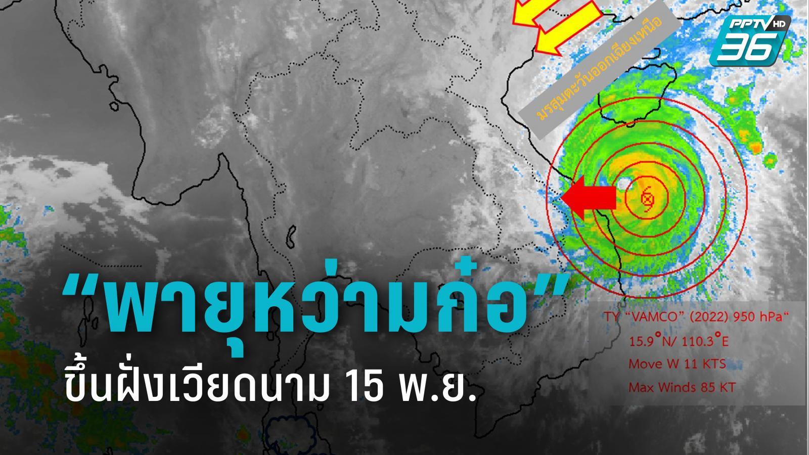 """พายุไต้ฝุ่น """"หว่ามก๋อ""""  ขึ้นฝั่งเวียดนาม 15 พ.ย. ไทยได้รับผลกระทบ"""