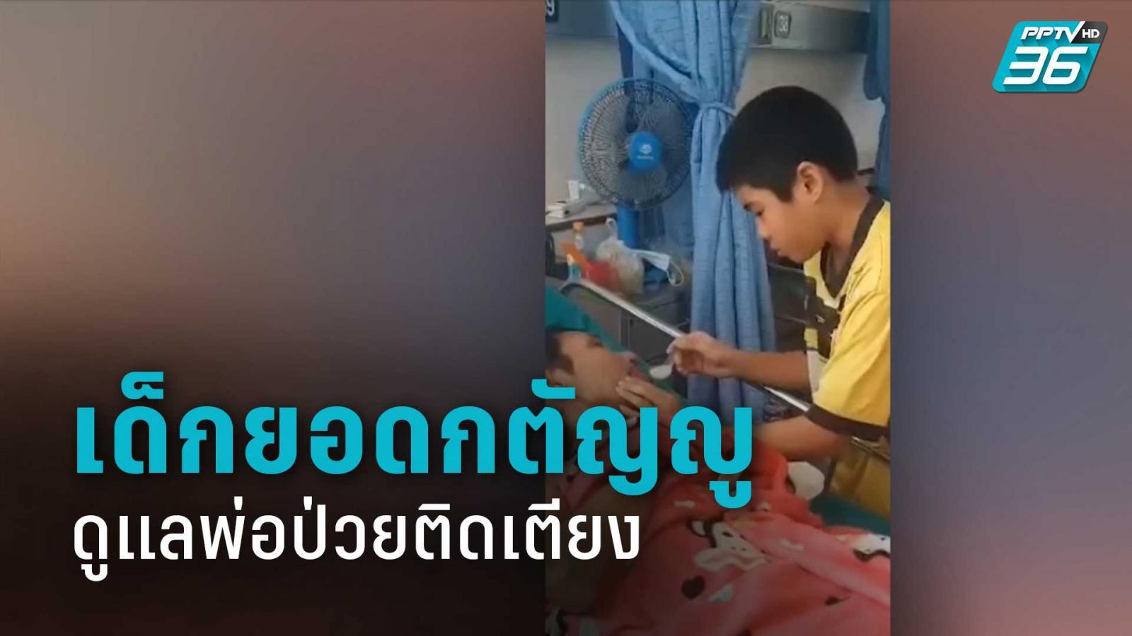 เด็ก 12 ปี ยอดกตัญญู ขาดเรียน-ขาดสอบ ดูแลพ่อป่วยติดเตียง