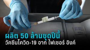 ไฟเซอร์ อิงค์ คาดปีนี้ผลิตวัคซีนโควิด-19 ได้ 50 ล้านชุด