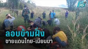 จับพนักงานบ่อนออนไลน์ 11 คน ลอบข้ามฝั่งชายแดนไทย-เมียนมา