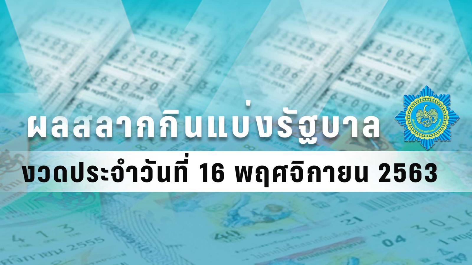 ตรวจหวย - ผลสลากกินแบ่งรัฐบาล งวดวันที่ 16 พฤศจิกายน  2563