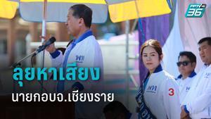 """""""เพื่อไทย"""" ขอปักธงนายกอบจ.เชียงราย ชู ยิ้มยกกำลังสาม เลิกจนคนมีงานทำ"""