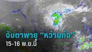 """พายุ""""หว่ามก๋อ"""" ขึ้นฝั่งเวียดนาม กระทบ เหนือ-อีสาน 15-16 พ.ย.นี้"""