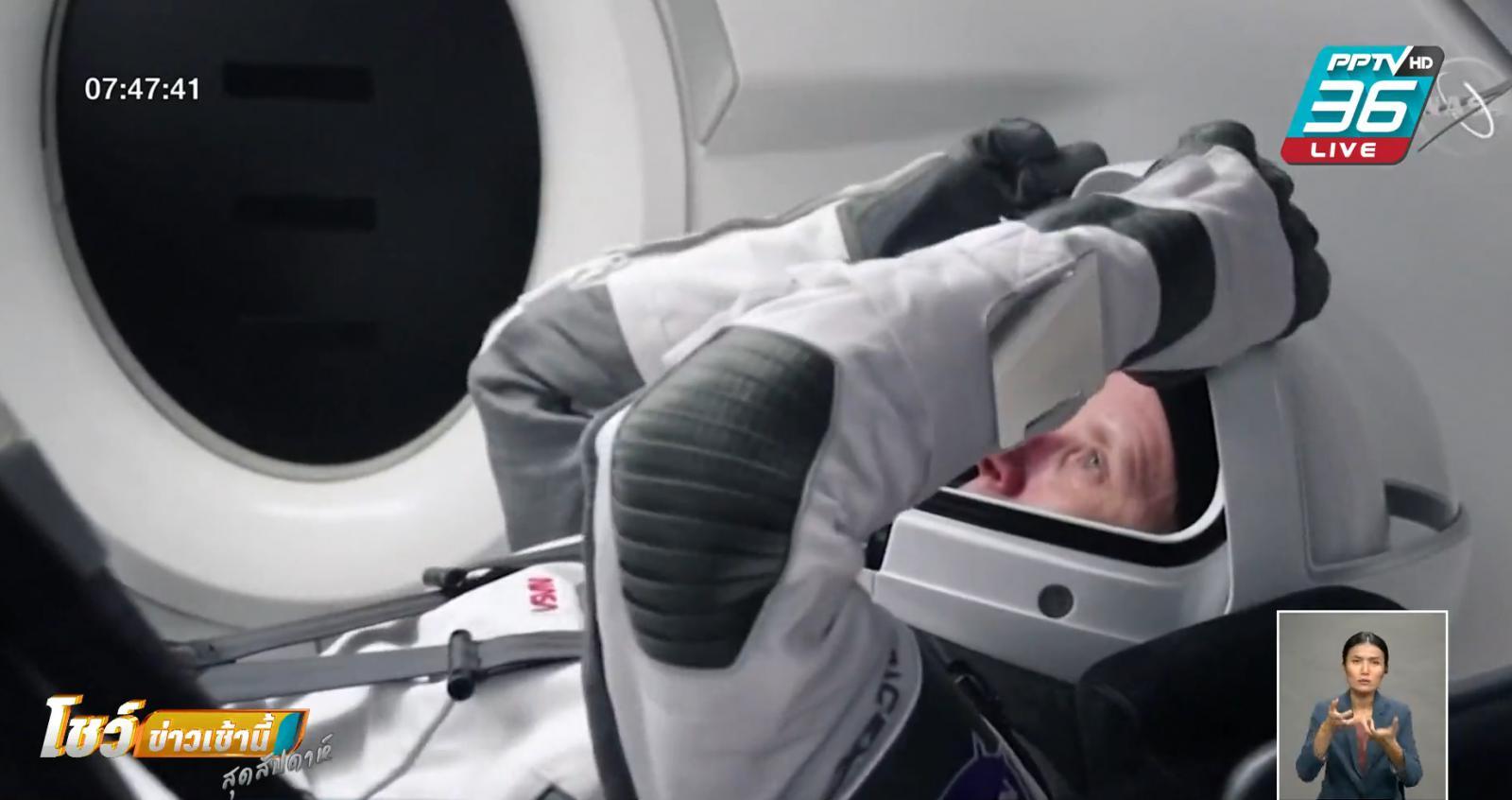 สเปซเอ็กซ์ เตรียมส่งยานแคปซูลพร้อมนักบินอวกาศครั้งแรก