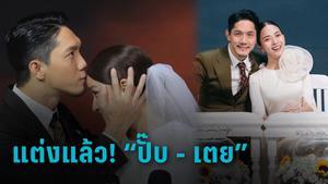 """""""ปั๊บ-เตย"""" วิวาห์หวาน จากนางเอก MV สู่นางเอกในชีวิตจริง"""