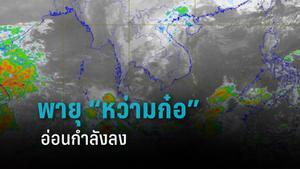 """อุตุฯ เผย พายุ """"หว่ามก๋อ"""" อ่อนกำลังลง เป็นหย่อมความกดอากาศต่ำกำลังแรง"""