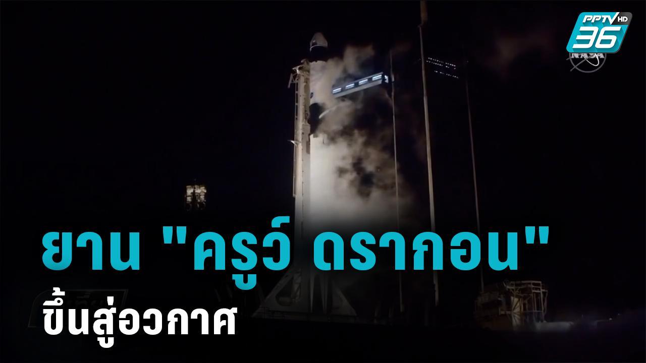 """""""สเปซเอ็กซ์"""" ปล่อยจรวด ส่ง 4 นักบินนาซา ขึ้นสู่อวกาศสำเร็จ"""