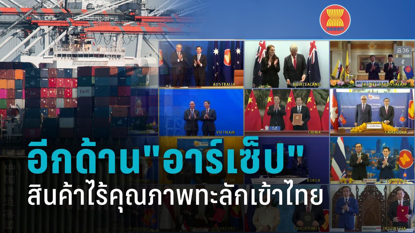 """อีกด้านหนึ่งของ """"อาร์เซ็ป"""" สินค้าไร้คุณภาพอาจทะลักเข้าไทยมากขึ้น"""