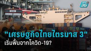 ส่องเศรษฐกิจไทยไตรมาส 3 เริ่มฟื้นจากโควิด-19?