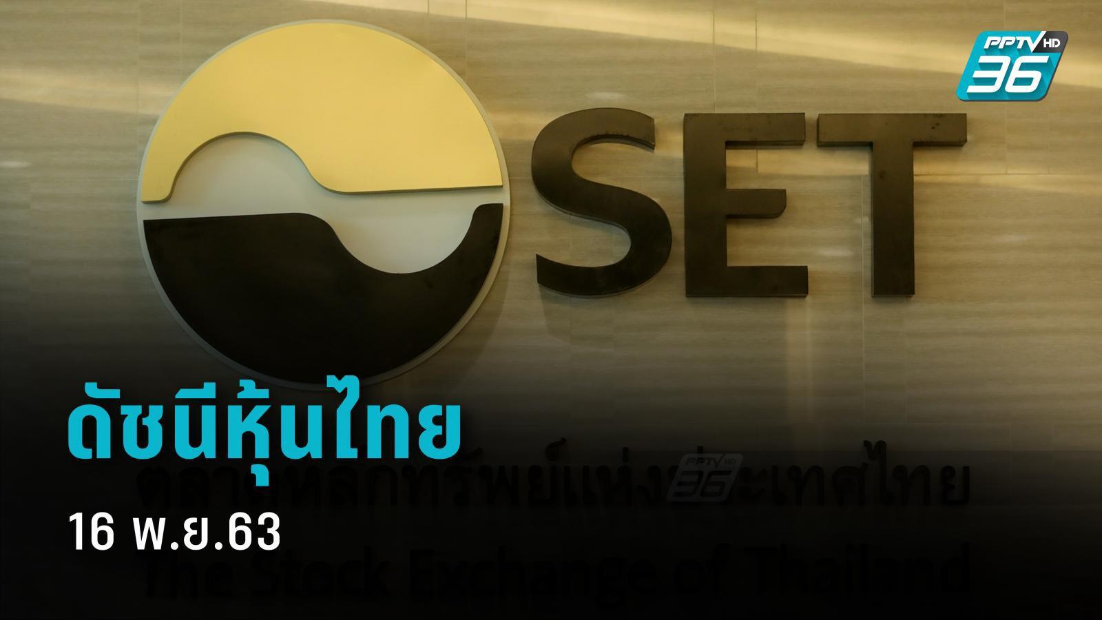 ดัชนีหุ้นไทย 16 พ.ย.63 ปิดการซื้อขายภาคบ่ายที่  1,351.06 จุด เพิ่มขึ้น 4.95 จุด