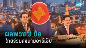 3 ผลพวงไทยร่วมลงนามอาร์เซ็ป