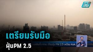 กรมควบคุมมลพิษ คาด 18-19 พ.ย.กรุงเทพฯ-ปริมณฑล ค่าฝุ่นPM 2.5 เพิ่มขึ้น