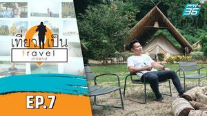 เที่ยวเป็น Travel Intrend EP.7 | ตอน เพชรบุรี | 16 พ.ย.63