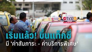 เริ่มวันนี้! ขึ้นแท็กซี่ มีค่าสัมภาระ เปิดหลักเกณฑ์ ขนาด จำนวน จ่าย 20-100 บาท บวกค่า ไป-กลับ สนามบิน