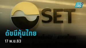 ดัชนีหุ้นไทย (17 พ.ย.63) ปิดการซื้อขายบ่ายที่ 1,349.81 จุด ลดลง -1.25 จุด