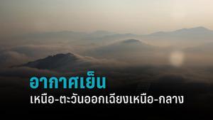 กรมอุตุฯ เผย เหนือ-อีสาน-กลาง อากาศเย็น กรุงเทพฯ อุณหภูมิต่ำสุด 23-25 องศา