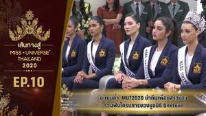 เส้นทางสู่ MISS UNIVERSE THAILAND 2020 EP.10