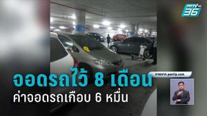สนามบินสุวรรณภูมิ แจง ปมเรียกค่าจอดรถเกือบ 6 หมื่น