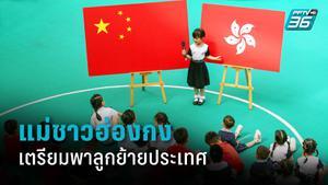 คุณแม่ในฮ่องกงเตรียมพาลูกย้ายประเทศ หลังระบบการศึกษาถูกจีนครอบงำ