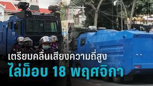 ตำรวจเตรียมคลื่นเสียงความถี่สูง  LRAD  ไล่ม็อบ 18 พฤศจิกา