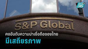 """สถาบันจัดอันดับความน่าเชื่อถือให้ไทยยังคงอยู่ """"ระดับมีเสถียรภาพ"""""""