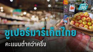 """ผลคะแนน """"8 ซูเปอร์มาร์เก็ตไทย"""" ความรับผิดชอบต่อผู้บริโภค อยู่ในระดับต่ำกว่าครึ่ง!"""