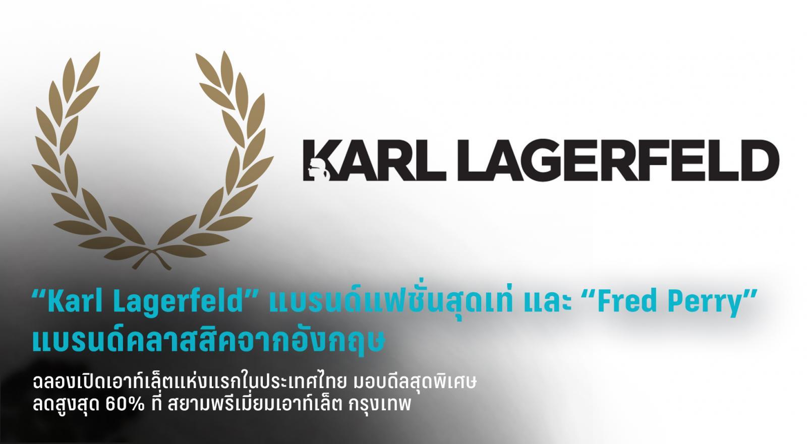 Karl Lagerfeld แบรนด์แฟชั่นสุดเท่ และ Fred Perry แบรนด์คลาสสิคจากอังกฤษ ฉลองเปิดเอาท์เล็ตแห่งแรกในประเทศไทย มอบดีลสุดพิเศษ ลดสูงสุด 60% ที่ สยามพรีเมี่ยมเอาท์เล็ต กรุงเทพ