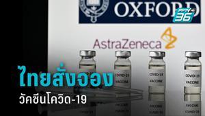 ครม.เห็นชอบ สั่งจองซื้อวัคซีนโควิด 26 ล้านโดส เพื่อคนไทย 13 ล้านคน