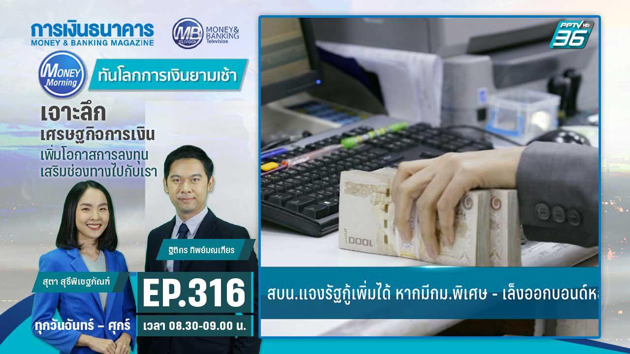 Money Morning ทันโลกการเงินยามเช้า | 18 พ.ย. 63