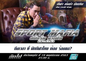 เมืองทองตั้งเกรียนฟุตบอลไทยเป็นโค้ช