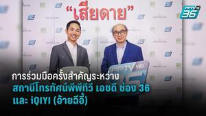 พีพีทีวี ประกาศความร่วมมือครั้งสำคัญระหว่างสถานีโทรทัศน์พีพีทีวี เอชดี ช่อง 36 และ iQIYI (อ้ายฉีอี้)