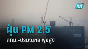 ฝุ่น PM 2.5 พุ่ง! กทม.-ปริมณฑล เกินค่ามาตรฐาน 4 จุด ควรลดกิจกรรมการแจ้ง