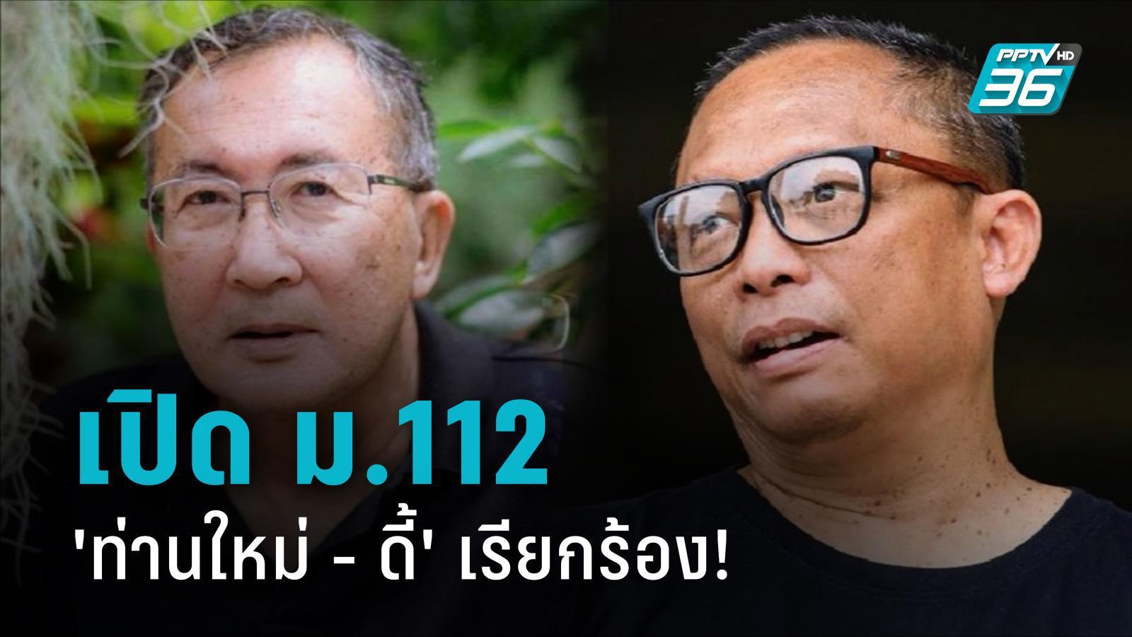 'พล.อ.หม่อมเจ้า จุลเจิม - ดี้ นิติพงษ์' ประสานเสียงเรียกร้องรัฐ ใช้ ม.112 ได้แล้ว!
