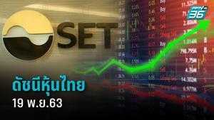 หุ้นไทย 19 พ.ย.63  ปิดการซื้อขายา 1,369.42 จุด เพิ่มขึ้น+4.83 จุด