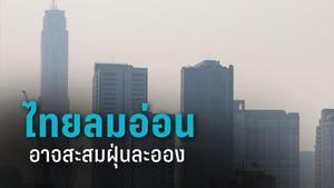 ไทยอุณหภูมิสูงขึ้นอีก ระวังลมอ่อน 19-21 พ.ย. อาจสะสมฝุ่น PM 2.5