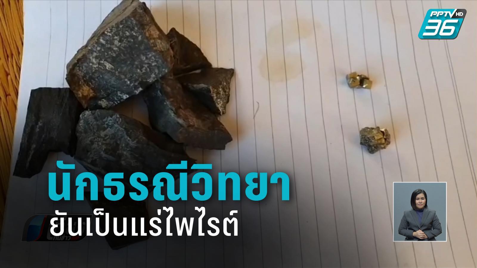 นักธรณีวิทยา ยันก้อนหินปริศนา เป็นแร่ไพไรต์ ไม่ใช่ทองคำ