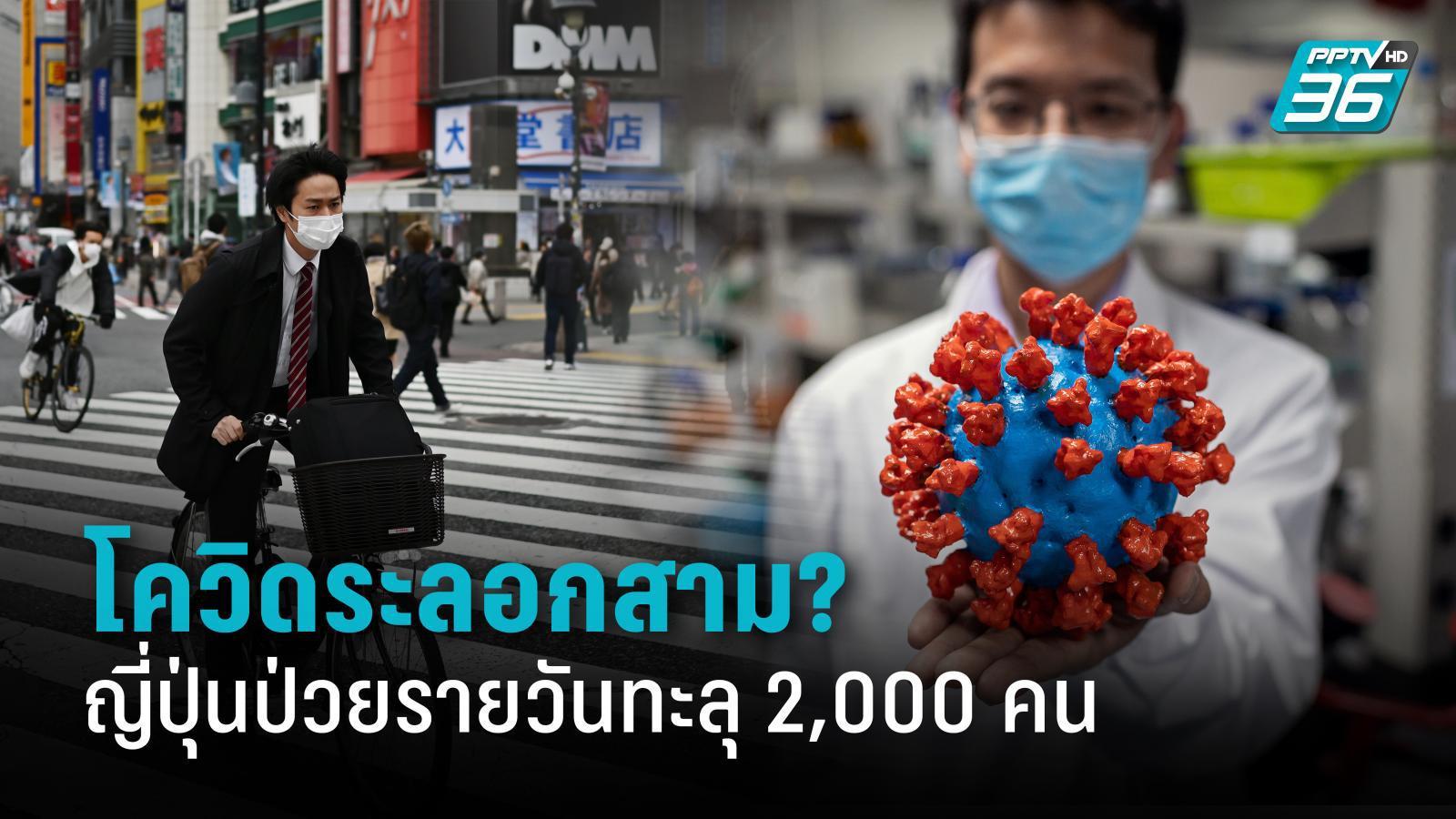 โควิดระลอกสาม? ญี่ปุ่นติดเชื้อรายวันทะลุ 2,000 คน