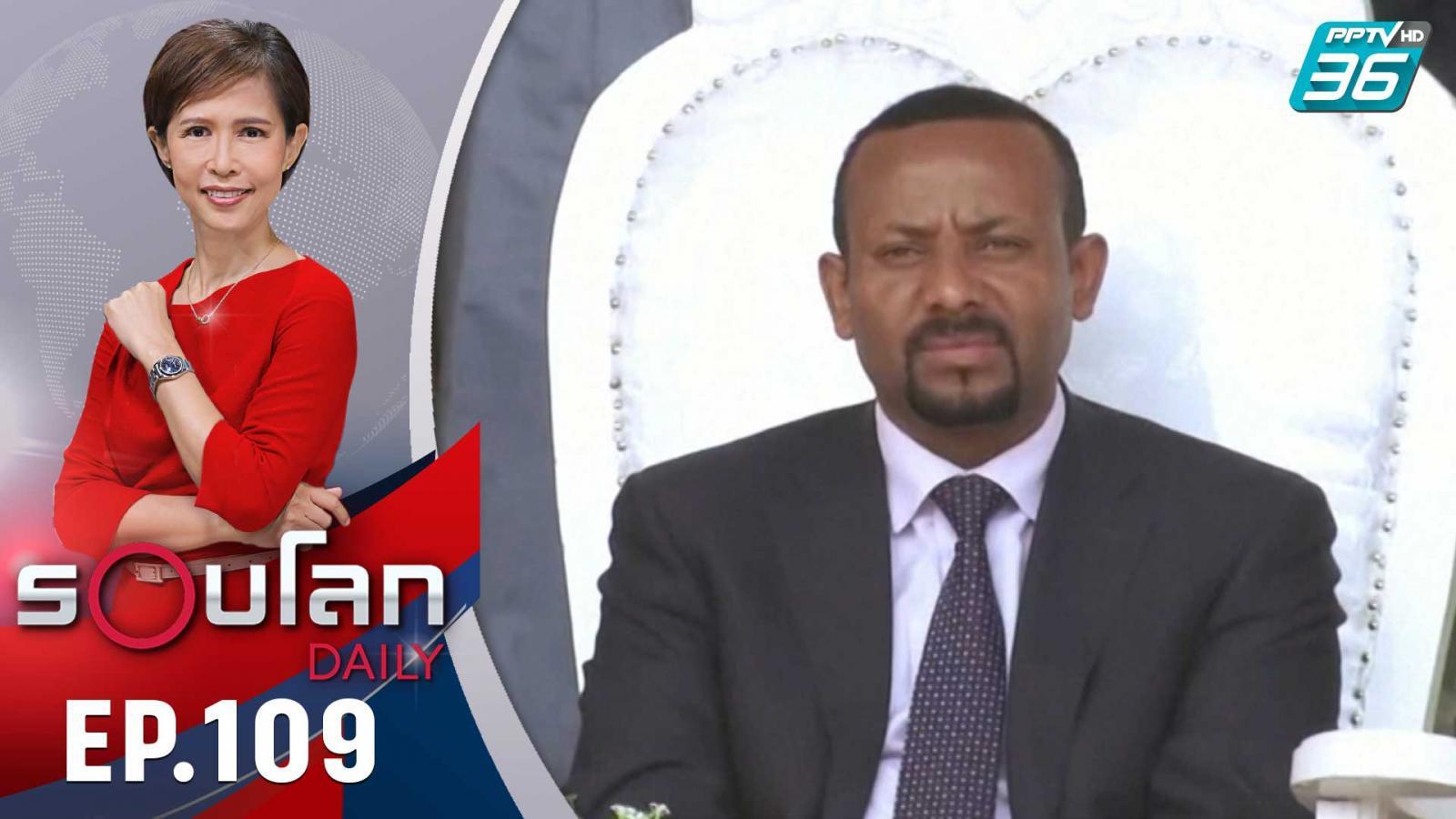 นายกฯเอธิโอเปีย เจ้าของรางวัลโนเบลสันติภาพ กำลังทำสงครามในประเทศ | 19 พ.ย. 63 | รอบโลก DAILY
