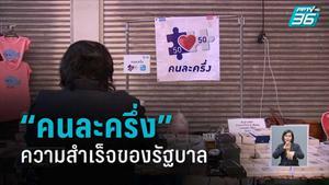 """หอการค้าไทย ชี้ """"คนละครึ่ง"""" ทำเงินสะพัดแสนล้าน"""