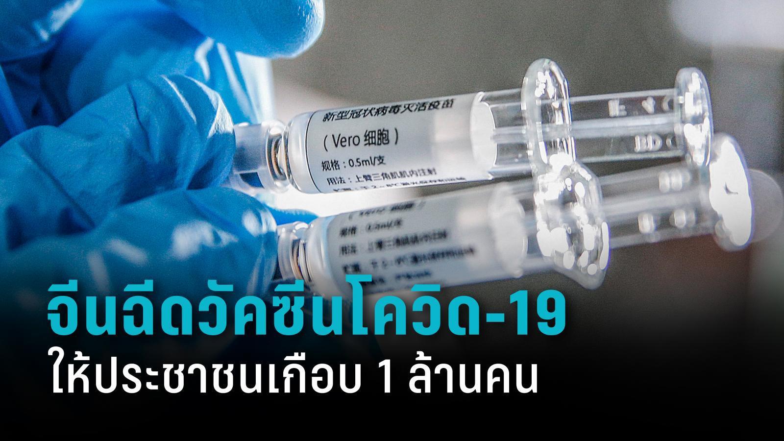 จีนฉีดวัคซีนโควิด-19 ให้ประชาชนเกือบ 1 ล้านคน