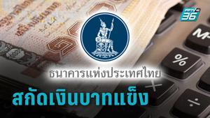 แบงก์ชาติ ออก 3 มาตรการ สกัดบาทแข็ง เปิดทางเงินไหลออกประเทศ เข้มลงทุนตราสารหนี้