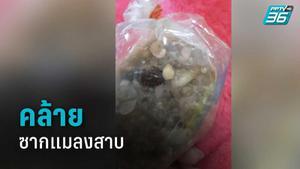 สาวโพสต์ ซื้อน้ำพริกปลาร้า พบสิ่งแปลกปลอมในถุง คล้ายซากแมลงสาบ